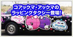 コアックマ・アックマのラッピングタクシー登場!