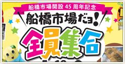 「船橋市場だヨ!全員集合」開催