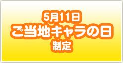 5月11日「ご当地キャラの日」制定