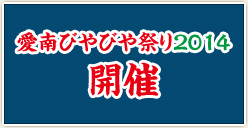 「愛南びやびや祭り2014」開催