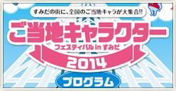 「ご当地キャラクターフェスティバルinすみだ2014」開催