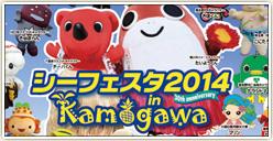 「シーフェスタ2014 in Kamogawa ~関東ご当地キャラ大集合~」開催