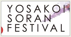 「YOSAKOIソーラン祭り」開催