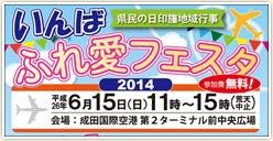 「いんばふれ愛フェスタ2014」開催