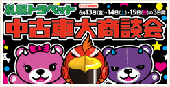 「札幌トヨペット 中古車大商談会」開催