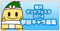 「稲沢サンドフェスタ2014」参加キャラ募集