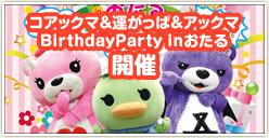 「コアックマ&運がっぱ&アックマBirthdayParty inおたる」開催