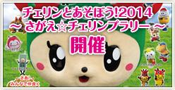 「チェリンとあそぼう!2014~ さがえ☆チェリンプラリー ~」開催