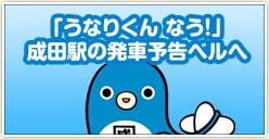 「うなりくん なう!」成田駅の発車予告ベルへ