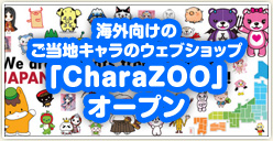 海外向けのご当地キャラのウェブショップ「CharaZOO」オープン