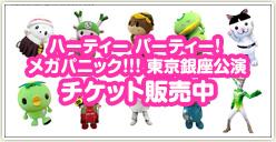 『ハーティー パーティー! メガパニック!!!』東京銀座公演 チケット販売中