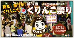 「夏だ!祭りだ!くりんこだ!小布施町制施行60周年記念・第37回く りんこ祭り」開催