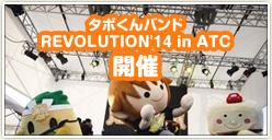 「タボくんバンドREVOLUTION'14 in ATC」開催