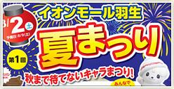 「第1回イオンモール羽生夏まつり」開催
