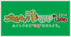 「ご当地キャラこども夢フェスタinしらかわ2014」今週末開催!