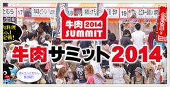 「牛肉サミット 2014」開催