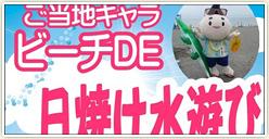 「ご当地キャラ ビーチDE日焼け水遊び」開催