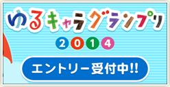 「ゆるキャラグランプリ2014」エントリー受付中