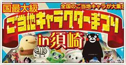 「ご当地キャラクターまつりin須崎」を開催