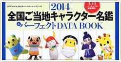 「2014全国ご当地キャラクター名鑑&パーフェクトDATA BOOK」本日発売