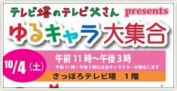 『秋のさっぽろテレビ塔「キャラクター大集合!!」』開催