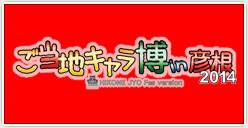 「ご当地キャラ博in彦根 2014」開催中