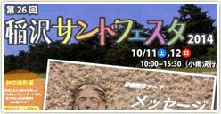 「稲沢サンドフェスタ2014」開催