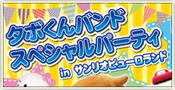 「タボくんバンド スペシャルパーティ」開催
