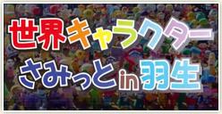 「世界キャラクターさみっとin羽生」今週末開催!