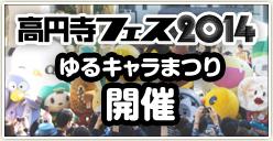 「高円寺フェス ゆるキャラまつり」開催