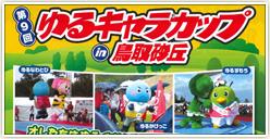 「第9回ゆるキャラ(R)カップin鳥取砂丘」開催