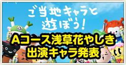 「ご当地キャラと遊ぼう!十六茶 イキイキ!キャンペーン」Aコース浅草花やしき 出演キャラ発表