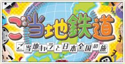 「ご当地鉄道~ご当地キャラと日本全国の旅」本日発売