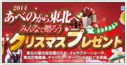 「2014 あべのから東北へ みんなで贈ろうクリスマスプレゼント!!」開催