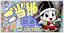 「第21回 ご当地キャラ放送局」明日20時より放送!