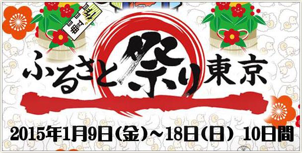 「ふるさと祭り東京」開催