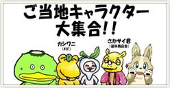 「新春もちつき会 ご当地キャラクターぷち集合 in逆井」開催
