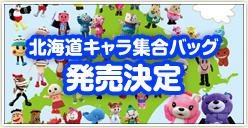 「北海道キャラ集合バッグ」発売決定
