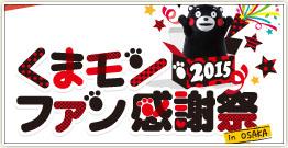 「くまモンファン感謝祭 in OSAKA」開催