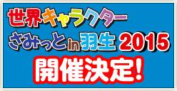 「世界キャラクターさみっとin羽生 2015」開催決定!