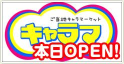 ご当地キャラマーケット『キャラマ』本日OPEN!