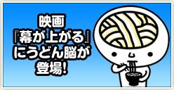 映画『幕が上がる』にうどん脳が登場!