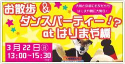 「お散歩&ダンスパーティー!? atはりまや橋」開催