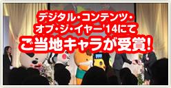 「デジタル・コンテンツ・オブ・ジ・イヤー'14」にてご当地キャラが受賞!