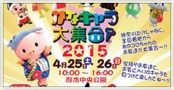 「かなキャラ大集合!2015」開催