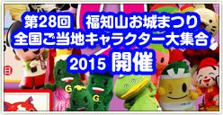 「第28回 福知山お城まつり 全国ご当地キャラクター大集合2015」開催