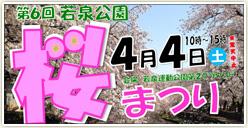 「第6回若泉公園桜まつり」開催