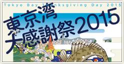 「東京湾大感謝祭2015」開催!