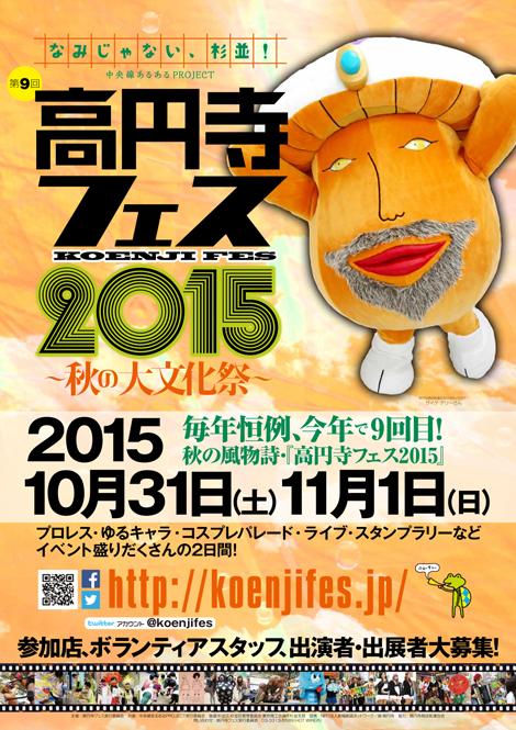 「高円寺フェス2015」開催!