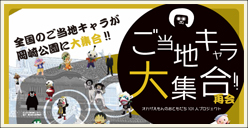 「オカザえもんのおともだち101人プロジェクト-再会-」開催!